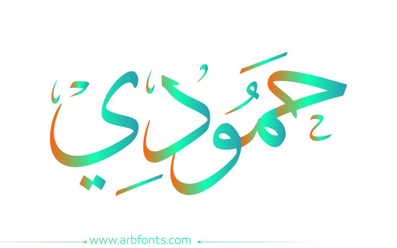 بالصور صور اسم حمودي , حمل تصميمات اسم حمودى 109 10