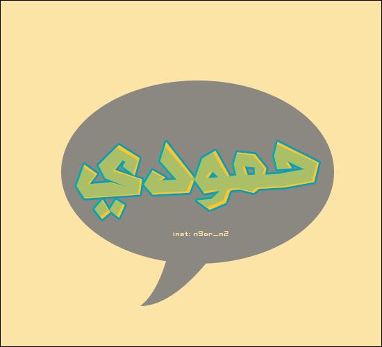 بالصور صور اسم حمودي , حمل تصميمات اسم حمودى 109 11