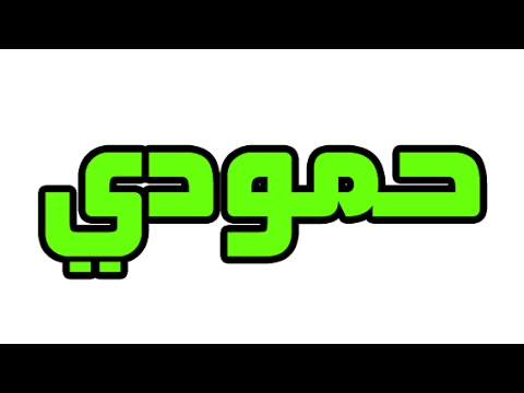 بالصور صور اسم حمودي , حمل تصميمات اسم حمودى 109 6