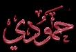 بالصور صور اسم حمودي , حمل تصميمات اسم حمودى 109 7 1 110x75