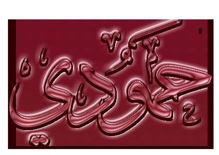 صور صور اسم حمودي , حمل تصميمات اسم حمودى