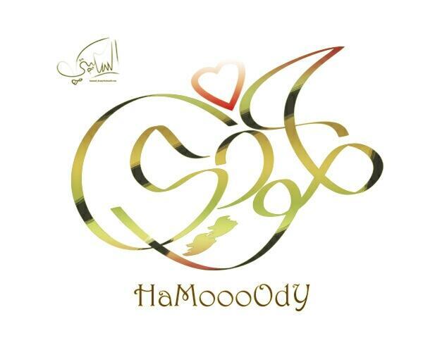 بالصور صور اسم حمودي , حمل تصميمات اسم حمودى 109 8