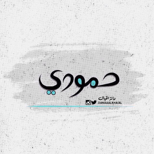 بالصور صور اسم حمودي , حمل تصميمات اسم حمودى 109 9