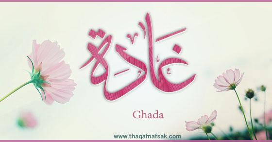 صورة صور اسم غادة , تصاميم اسم غادة جميل