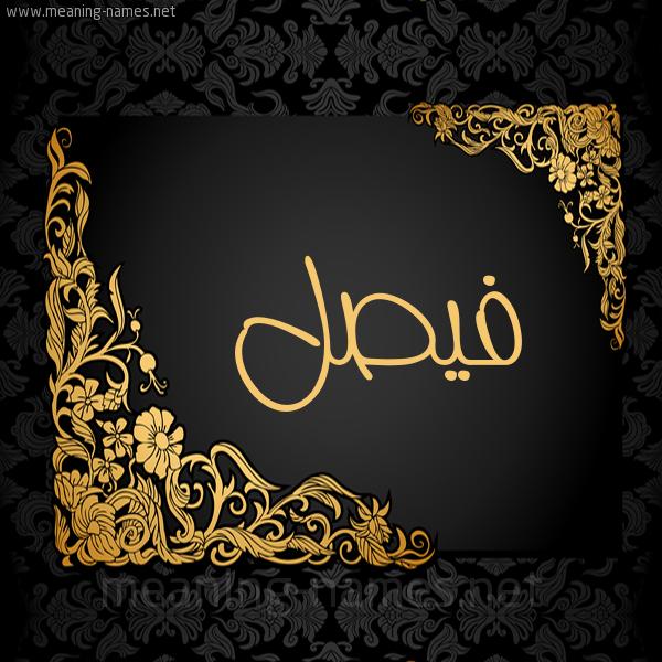 صورة صور اسم فيصل , تصميمات لاسم فيصل روعه