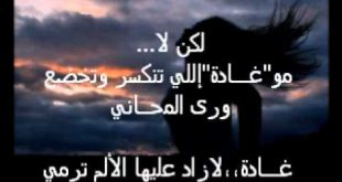 صور اسم غادة في بيت شعر بالصور , صور اسم غادة