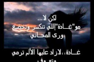 صوره اسم غادة في بيت شعر بالصور , صور اسم غادة