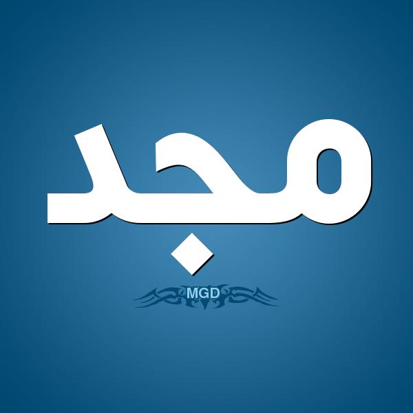 صور صور اسم مجد , تصميمات لاسم مجد حصرى