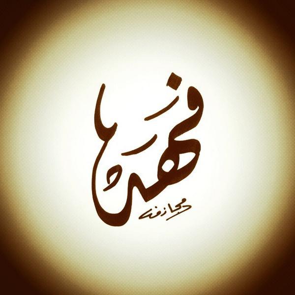 صور صور اسم فهد , اجمل تصميمات اسم فهد حصرى