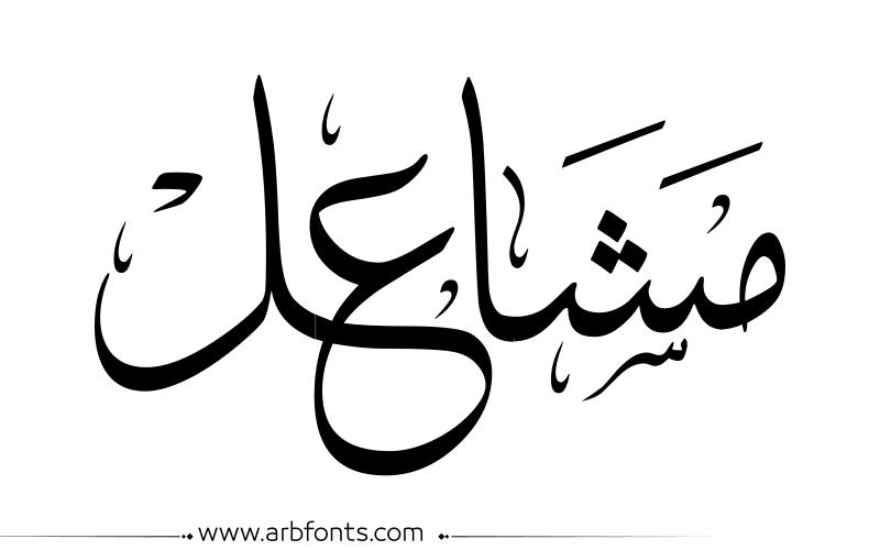 صورة اسم مشاعل , معنى اسم مشاعل وصور روعه