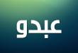 صوره اسم عبدو مزخرف , اجمل تصاميم اسم عبدو جديدة