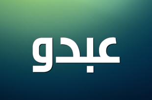 صور اسم عبدو مزخرف , اجمل تصاميم اسم عبدو جديدة
