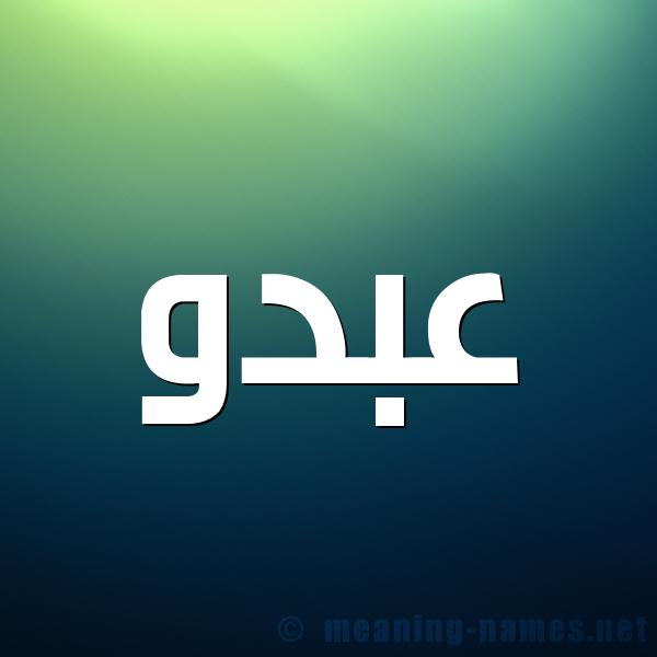 صورة اسم عبدو مزخرف , اجمل تصاميم اسم عبدو جديدة