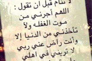 بالصور صور ادعيه , احلى دعوات اسلاميه بالصور 182 14 310x205