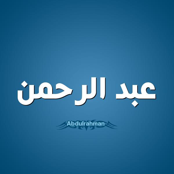 صور خلفيات اسم عبدالرحمن , صور عبد الرحمن مزخرفة