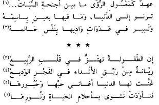 صورة شعر عن الطفولة لاحمد شوقي , شعر مصرى