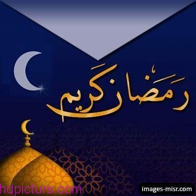 بالصور رمضان كريم , صور شهر رمضان 205 4