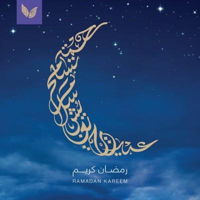 بالصور رمضان كريم , صور شهر رمضان 205 5