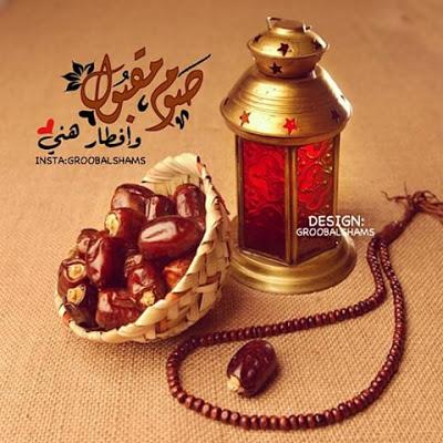 بالصور رمضان كريم , صور شهر رمضان 205 7