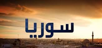 صورة صور سوريا , سوريا اجمل بلد