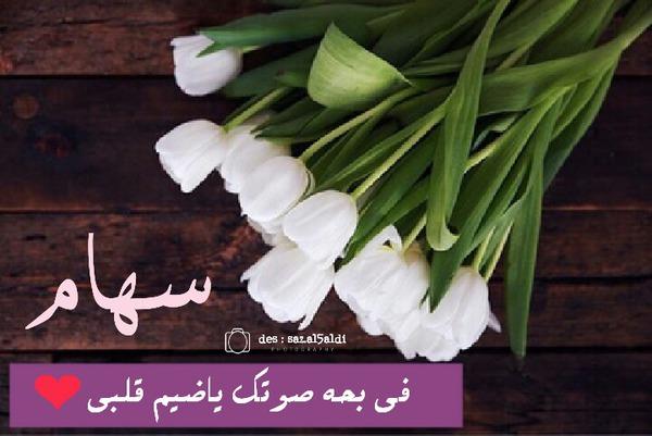 بالصور صور باسم سهام , احلى اسم بنت سهام 219 1