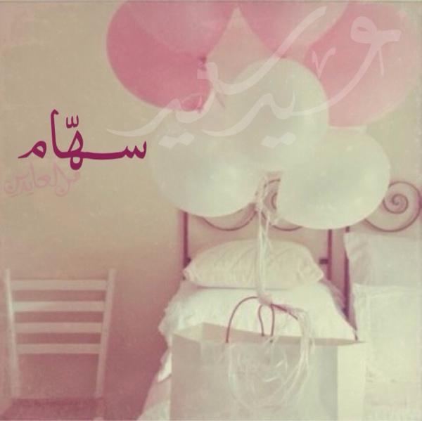 بالصور صور باسم سهام , احلى اسم بنت سهام 219 2
