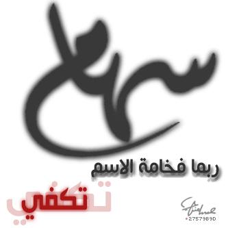 بالصور صور باسم سهام , احلى اسم بنت سهام 219 4