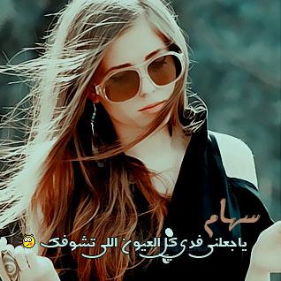 بالصور صور باسم سهام , احلى اسم بنت سهام 219 6