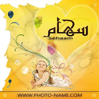 بالصور صور باسم سهام , احلى اسم بنت سهام 219 7