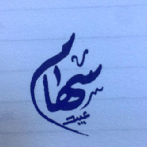 بالصور صور باسم سهام , احلى اسم بنت سهام 219 8