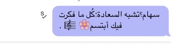 صوره صور باسم سهام , احلى اسم بنت سهام