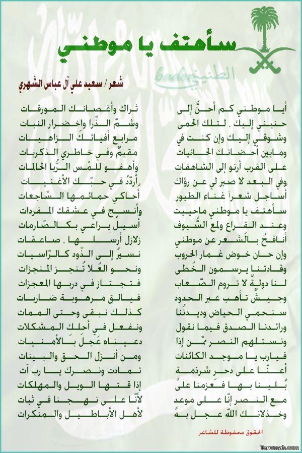 حب الوطن ابيات شعر عن الوطن لاحمد شوقي