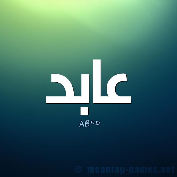 صورة صور اسم عابد , صور جميله باسم عابد