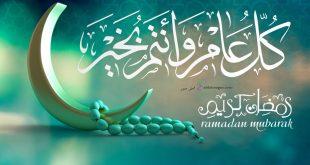 صوره صور جميلة عن رمضان , صور رمضان روعه