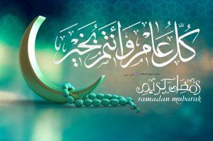 بالصور صور جميلة عن رمضان , صور رمضان روعه 255 12 310x205