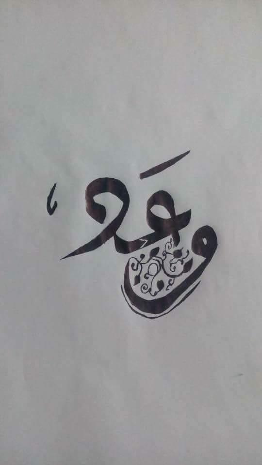 صورة صور اسم وعد , احلى تصاميم اسم وعد جديدة