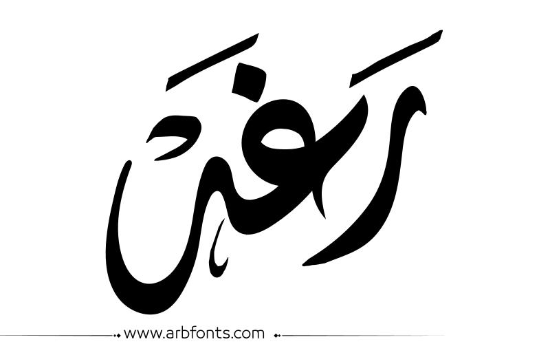 صوره صور اسم رغد , احلى تصاميم لاحلى اسم رغد
