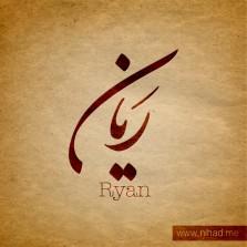صور صور اسم ريان , احلى تصاميم لاسم ريان روعه