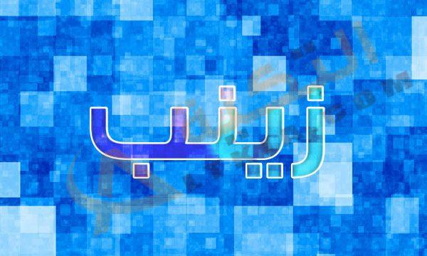 بالصور صور اسم زينب , تصاميم مختلفه لاسم زينب 312 5