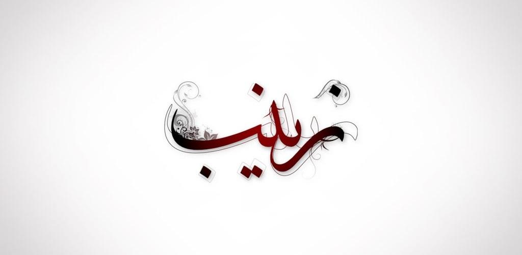 صوره صور اسم زينب , تصاميم مختلفه لاسم زينب