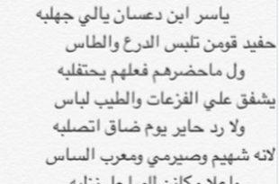 صورة قصيدة مدح في ولد العم , اروع مدح للاقارب