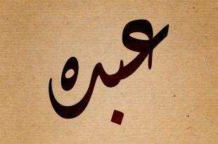 صور اسم عبده مزخرف , معنى وصور اسم عبده