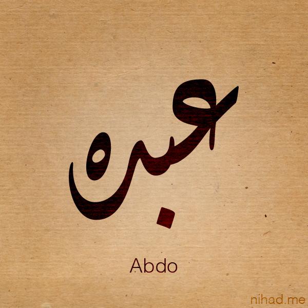 صورة اسم عبده مزخرف , معنى وصور اسم عبده