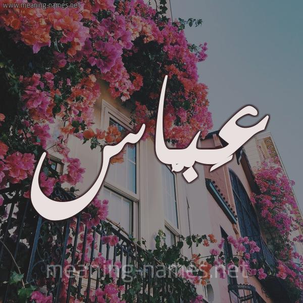 بالصور اسم عباس بالصور , تصاميم روعه لاسم عباس 325 1