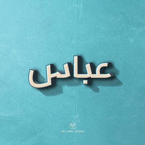 بالصور اسم عباس بالصور , تصاميم روعه لاسم عباس 325 12