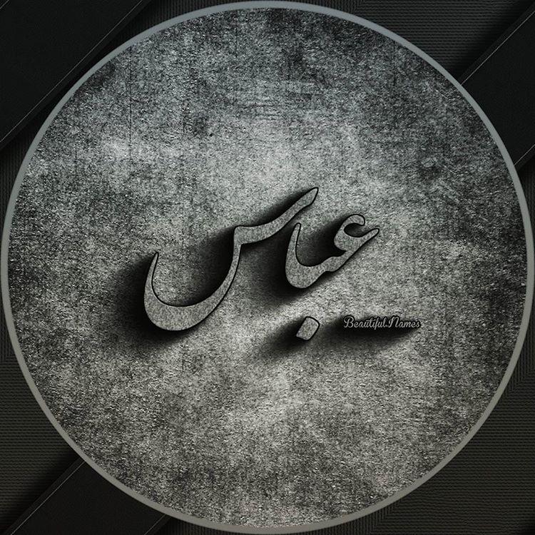 بالصور اسم عباس بالصور , تصاميم روعه لاسم عباس 325 13