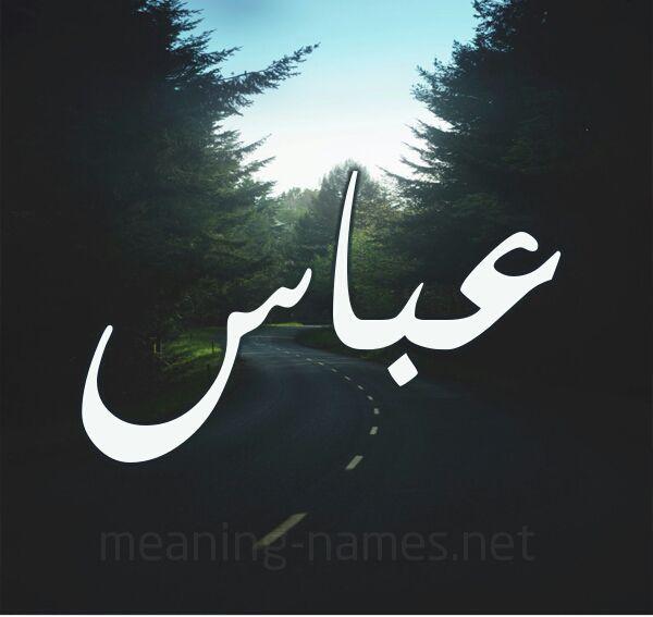 صورة اسم عباس بالصور , تصاميم روعه لاسم عباس