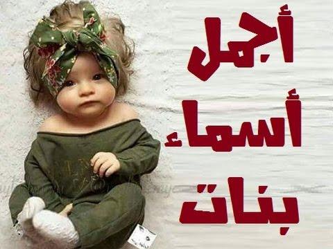 صوره اسماء بنات سعوديات , اسامى بنات سعودية بالصور
