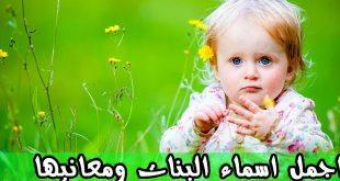 بالصور اسماء بنات سعوديات , اسامى بنات سعودية بالصور 347 7 310x165