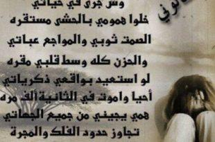 صورة شعر بدوي حزين , شعر بدوى بالصور